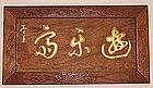 Antique Japanese Tea Room Carved Sign
