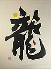 Japan Haku Maki year of the dragon kanji  1973 *