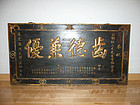 china  plaque qing 1890s