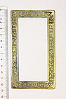 china old bronze frame calligraphy  republican