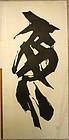Japan Haku Maki huge fish 1973 Research  note 15
