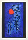 Japan Haku Maki almost Big blue 1969 23c