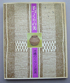 Handmade Beauty: Okinawa Life & Crafts, Tezukuri no Bi
