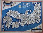 Serizawa Keisuke Japanese Folk Pottery Map, 1970