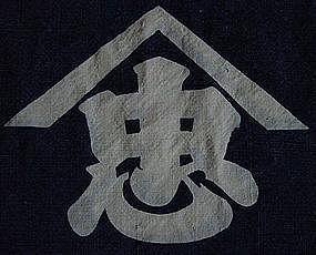 Katazome Maekake; Shop Apron for Konnyaku Store