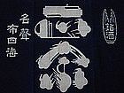 Katazome Maekake, Indigo Shop Apron for Sake Store
