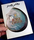 ROLEX Iranian Brochure most expensive models C1974 Book