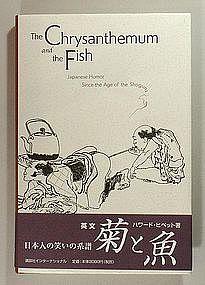 Book: H. Hibbett, The Chrysanthemum and the Fish, 2002