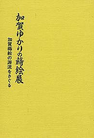 Book: Kanazawa Museum, Kaga Lacquer Art, 1995