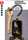 Netsuke Kenkyukai Study Journal, Vol. 12, Number 1