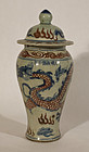Xuande Marked Copper Red and Blue Lidded Urn with Dragons