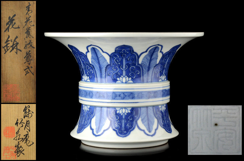 Japanese ceramic vase made by Miura Chikusen 1st