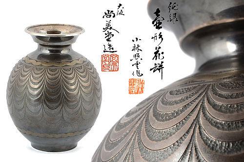 Japanese Silver vase made by Kobayashi Shomin