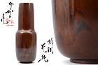 Japanese Bronze vase made by Takahashi Kaisyu