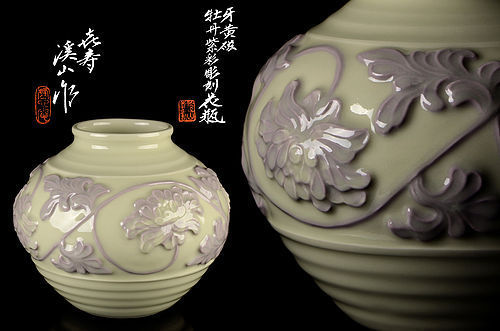 Japanese Ceramic vase by Kato Keizan 2nd