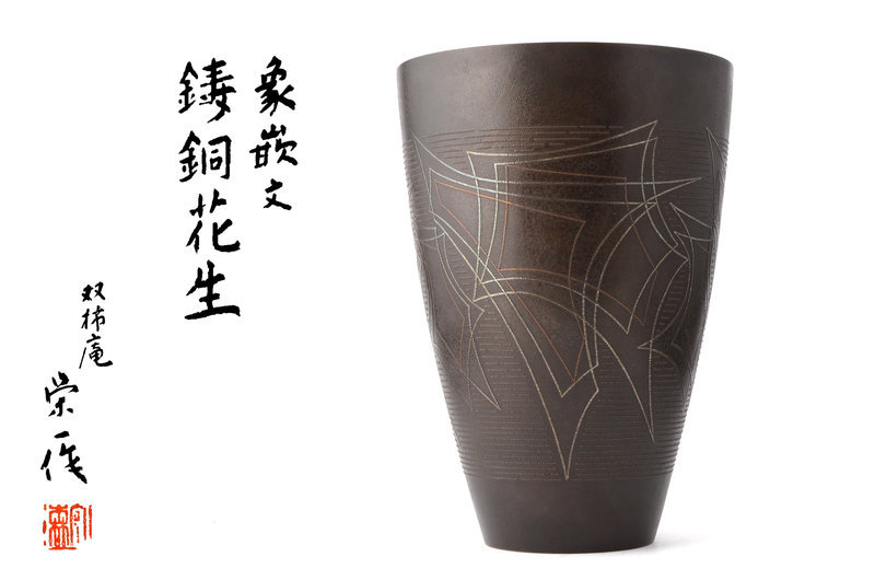 Japanese bronze vase with inlay design made by Kanamori Eiichi