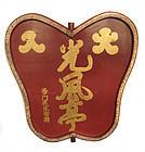 Japanese Large Gumbai Kanban (Shop Sign)