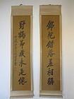 Chinese Couplet Scroll Zheng Xiaoxu