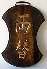 Charming Small Japanese Antique Shop Sign
