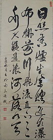 Chinese Calligraphy Poem by Zhongshan