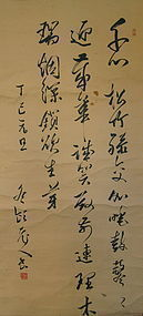 Antique Chinese Calligraphy on Paper