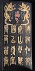 Antique Chinese Gilt Ink Stone
