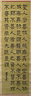 Chinese Calligraphy Scroll Painting signed Mo YouZhi