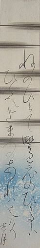 Antique Japanese Shikishi Panel w/ Calligraphy by Rengetsu