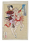 Japanese Woodblock Print by Yoshitoshi of Empress Jingu