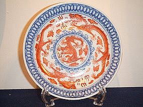 GUANGXU MARK AND PERIOD (AD 1875 - 1908) DRAGON SAUCER