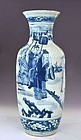 Lg 19C Chinese Blue & White Porcelain Vase Figure