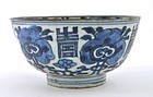 15/16C Chinese Blue & White Porcelain Bowl Marked