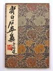 1952 Qi Baishi Painting 22 Woodblock Print Album Book ���