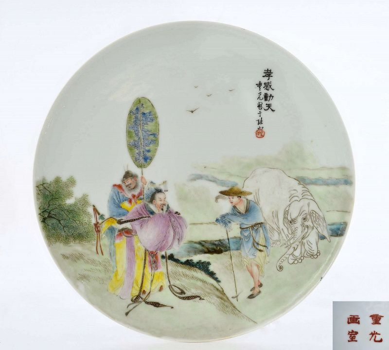 Chinese Famille Rose Porcelain Plaque Filial Piety Story Chirography