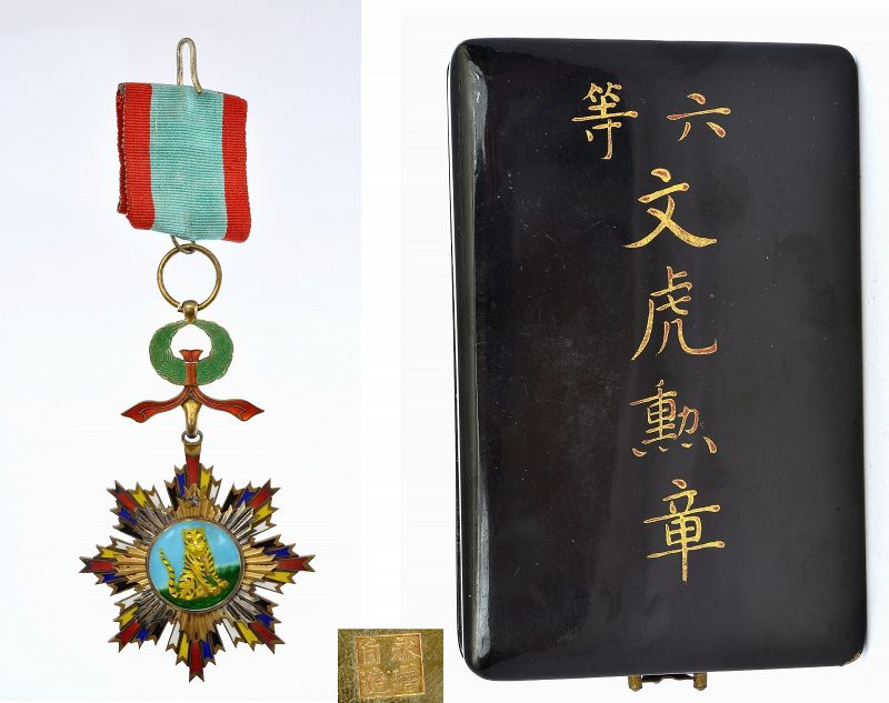 Chinese 6th Class Order of Striped Tiger Medal Beiyang Era ���章