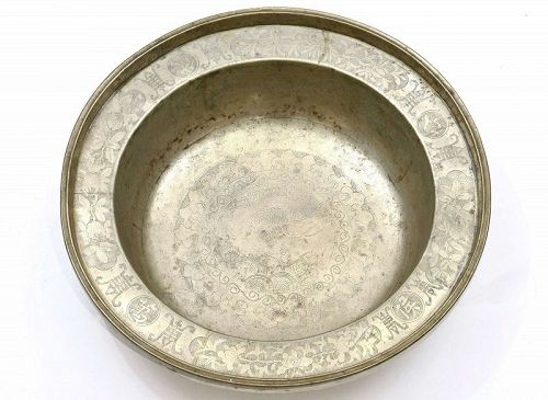 19C Chinese Paktong Baitong White Copper Wash Basin Bowl Calligraphy