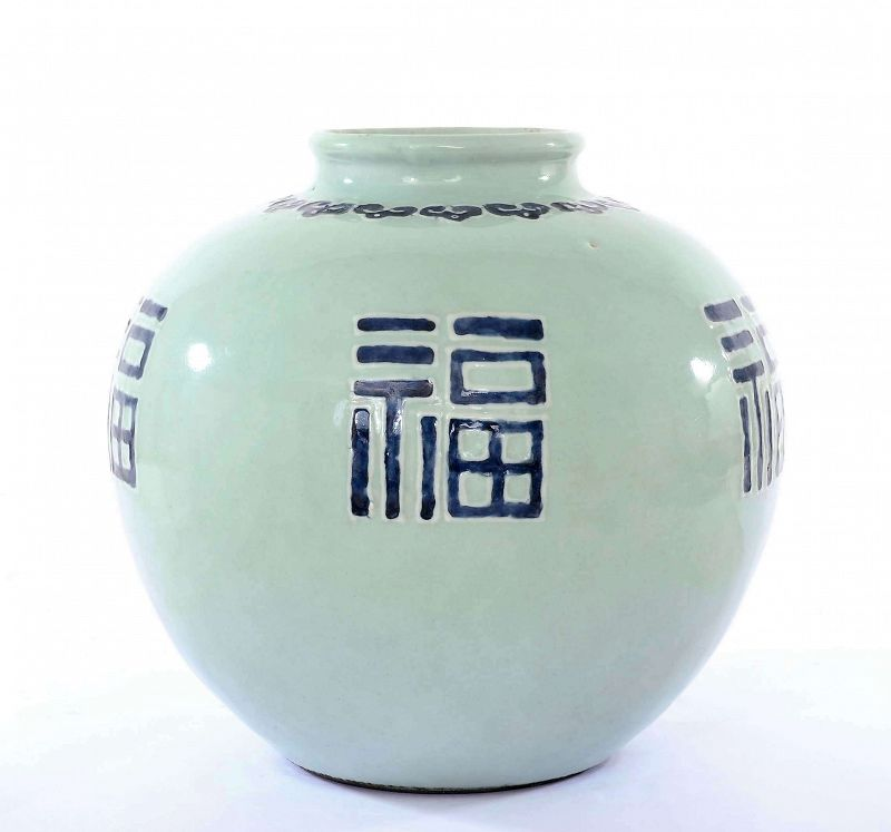 Old Chinese Blue & White Celadon Porcelain Jar Pot Fu Calligraphy Mk
