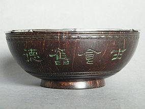Fine Bao Sheng Xiang  Coconut Bowl Republic c1921-1949