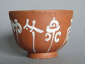 Late 19th/20th Century Yixing Tea Bowl with Calligraphy