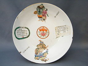19th Century Deep Dish possibly Daoguang 1821-1850 A/F