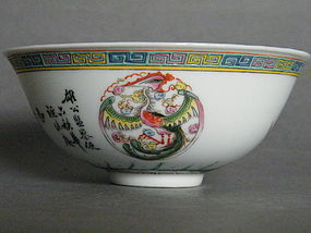Republic Period Birthday Bowl Chen Zhao Ying dated 1946