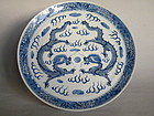 Late 19th Century Blue and White Dragon Dish  - Guangxu