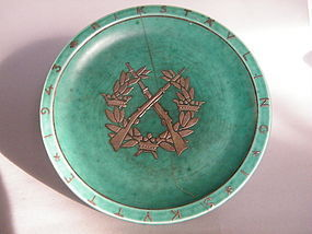 1943 Art Deco Commemorative Dish Gustavsberg, Sweden