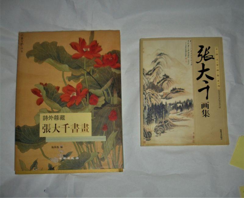 Zhang Daqian (1899-1983) 張大�/ Listening to Waterfalls