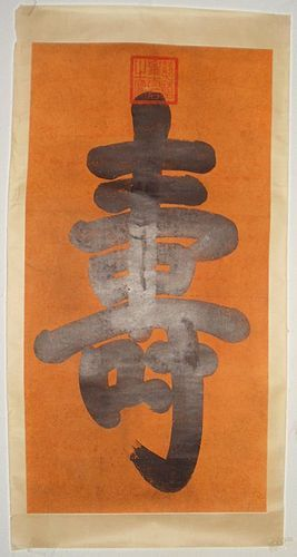 Chinese Character of Shou, Longevity by Empress Dowager Cixi (1835-19
