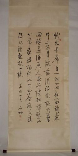 A Self-Composed Qilv Poem in Cursive Script / Qi Gong (1912-2005)