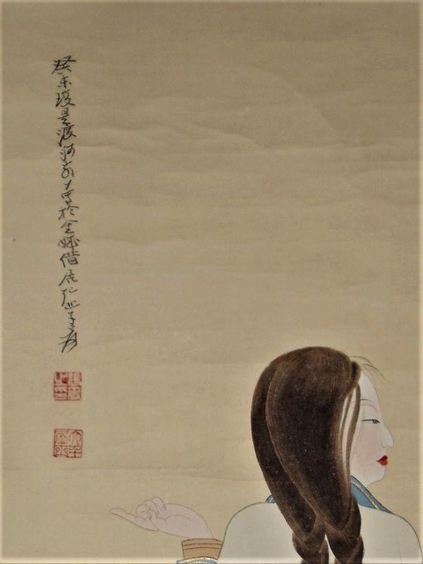 Beautiful Ladies Dressed in Tibetan Attires / Zhang Daqian (1899-1983)