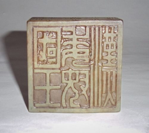 A Han Dynasty Jade Seal Attributed to King of Wonu
