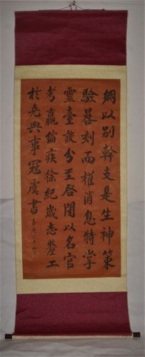 Rare Calligraphy by Qing Dynasty Emperor Jiaqing (1760-1820)