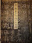 Original Stone Rubbing of Tang Stone, Qing Dynasty